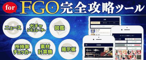 FGOアプリバナー