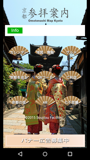 京都 参拝案内