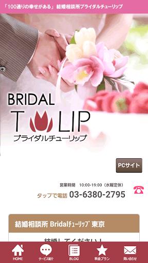 結婚相談所ブライダルチューリップが提供する婚活相談情報