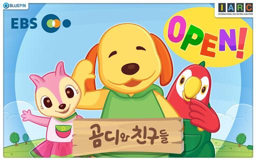 EBS 곰디와 친구들 유아 창의인성 프로그램