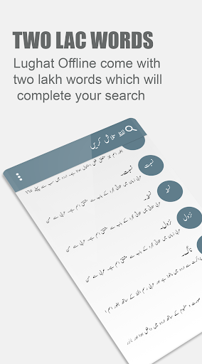 Urdu Lughat Offline -Urdu to Urdu Dictionary 1.5 screenshots 5