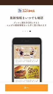 コメダ珈琲店公式アプリ 5