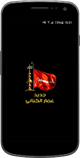 لطميات عمار الكناني 2018 بدون نت - náhled