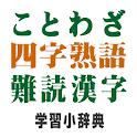 ことわざ・四字熟語・難読漢字 学習小辞典 icon