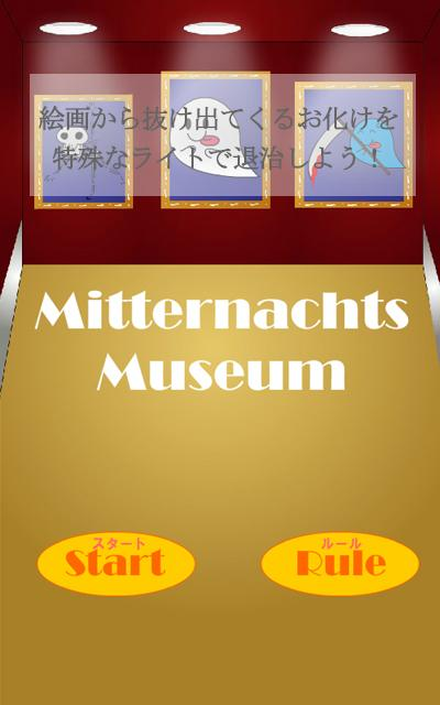 Mitternachts Museum- screenshot
