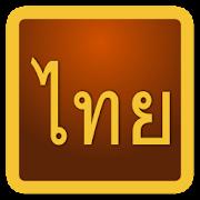 Thai Script