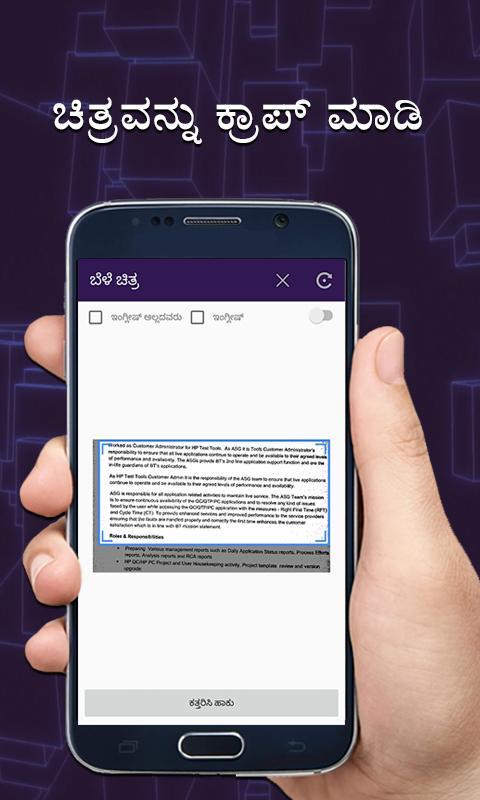 Скриншот Kannada Text Scanner OCR