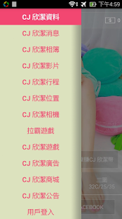 CJ欣潔- screenshot thumbnail