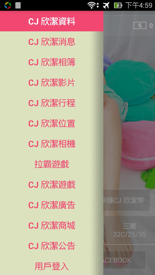 CJ欣潔- screenshot