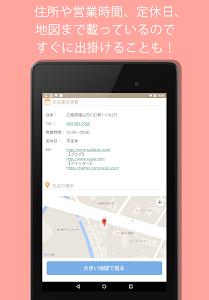 街の服屋さん-広島県福山市の服屋さんを中心に掲載! screenshot 9