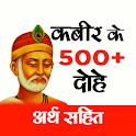 Kabir Ke Dohe With Meaning- 500+  कबीर के दोहे icon