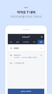[Kakao T] Screenshot 6