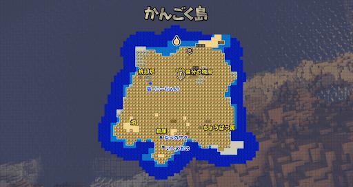 かんごく島マップ