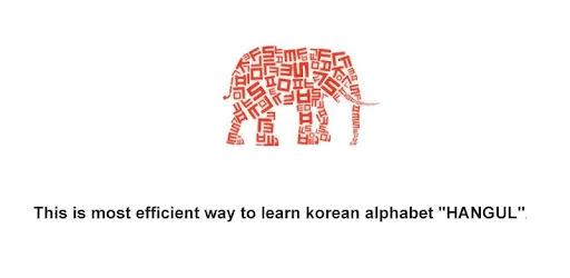 Korean Alphabet Teacher Free app (apk) free download for Android/PC/Windows screenshot