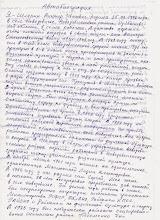 Photo: Автобиография Шляпина В.И.