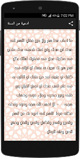 Adaaya We Azkar screenshot