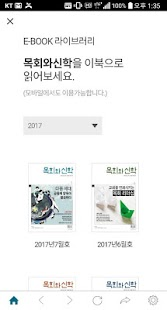 목회와 신학- screenshot thumbnail