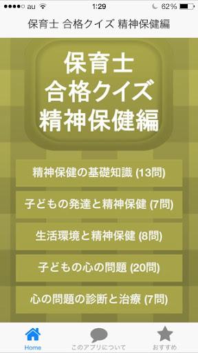 保育士 合格クイズ 精神保健編
