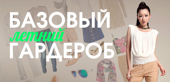 Только для девочек : Базовый гардероб на лето 2017