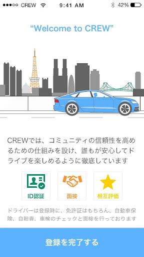 玩免費遊戲APP|下載CREW ドライブシェアコミュニティ app不用錢|硬是要APP