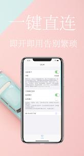 UfunR – Free China Mainland VPN 3