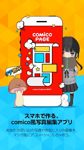 comico PAGE - 無料マンガ風写真デコレーション