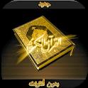 quran  القرآن الكريم صوت وصورة icon