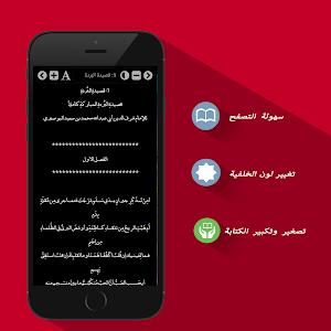 Al Burda screenshot 5