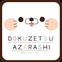 DOKUZETSU AZARASHI Shake1