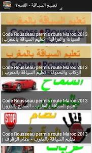 رخصة السياقةPermie de conduire screenshot 6