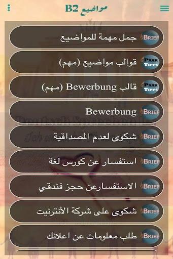 Deutsch Sprechen DS  screenshots 8