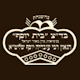 "בד""צ בית יוסף for PC-Windows 7,8,10 and Mac"