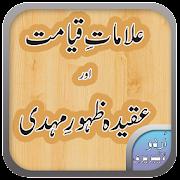 Alamat E Qayamat | علامت قیامت اور ظہور مہدی علیہ