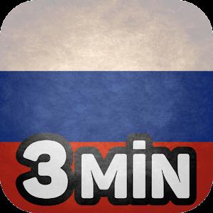 Aprender ruso en 3 minutos Gratis