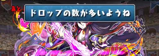 列界の化身-濃姫