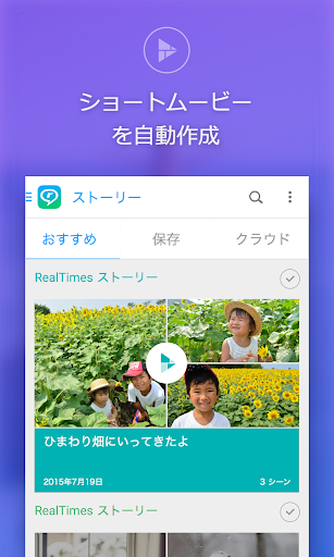RealTimes 旧 RealPlayer Cloud
