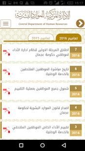 Ajman HRD screenshot