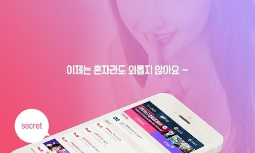 비밀만남s - 채팅 랜덤채팅 친구만들기 - náhled