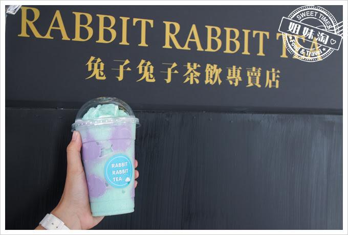 高雄兔子兔子茶飲專賣店-瑞豐南屏店