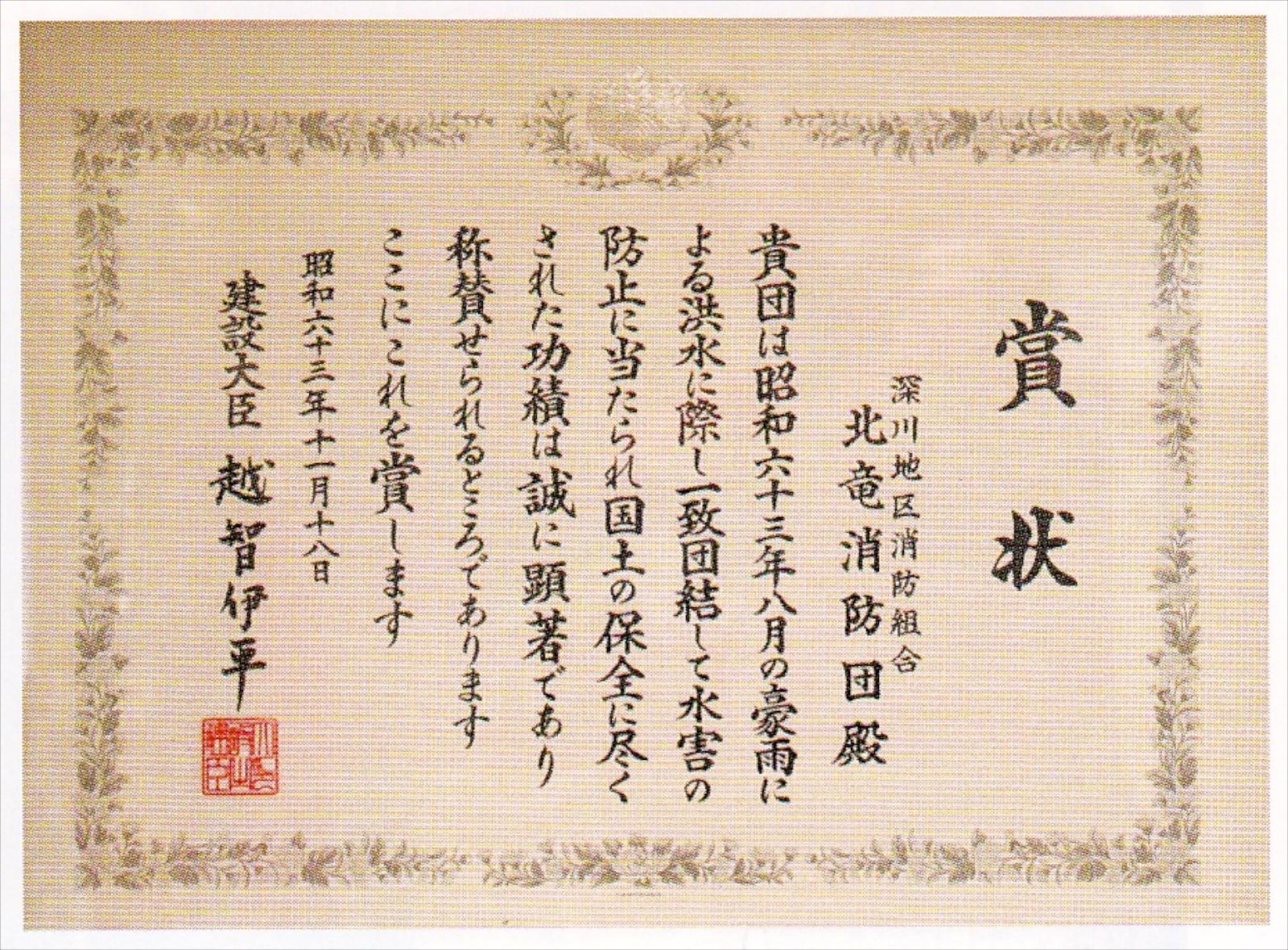 Photo: 水防功労表彰 昭和63年(1988年) 建設大臣賞