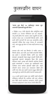 Marathi Books and Sahitya- screenshot thumbnail