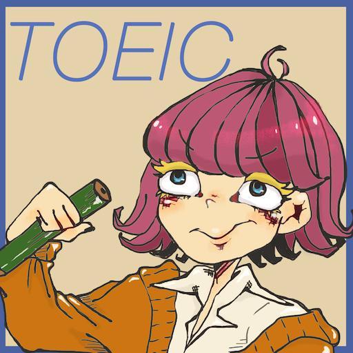 TOEIC問題集400〜700点を目指す人向け