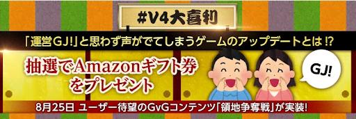 V4大喜利キャンペーン