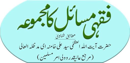 Fiqhi Masail Ka Majmua (Urdu) - Apps on Google Play