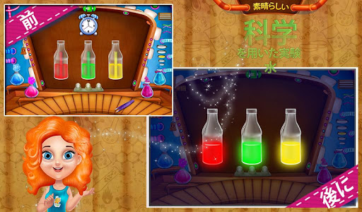 水と科学実験