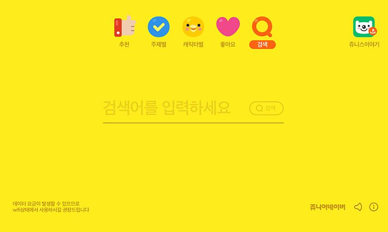 쥬니어 네이버 - Jr.Naver- screenshot