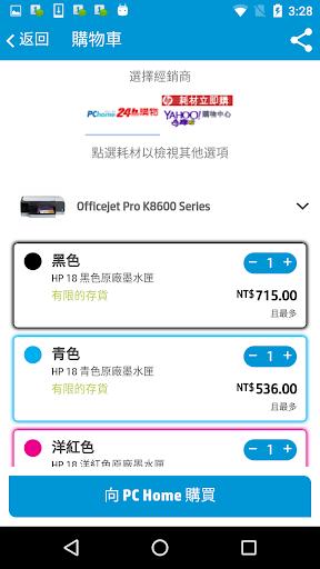 玩免費生產應用APP|下載HP SureSupply app不用錢|硬是要APP