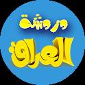 دردشة عراقية شات العراق شات عراقي للجوال icon