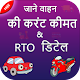 How to Find Vehicle Price & RTO Owner Details for PC-Windows 7,8,10 and Mac