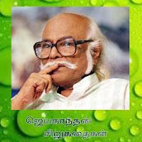 Download ஜெயகாந்தனின் 31 சிறுகதைகள் for ...